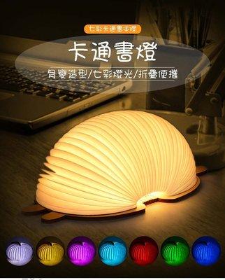 【批】【零】創意七彩LED書本燈可攜式漫威卡通書燈充電小夜燈折疊臺燈氛圍燈