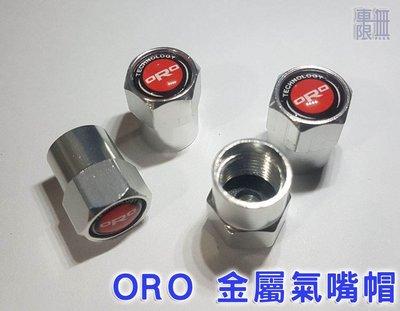 【ORO 台製金屬氣嘴帽】 耗材 密封墊圈 / 胎壓偵測器 螺絲 【MH1185 型號氣嘴】