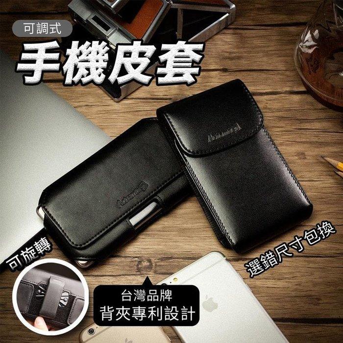台灣專利設計 出口歐美 真皮皮套 可調式腰掛 橫式皮套 手機腰包 手機皮套 手機殼 手機套 iphone12 pro