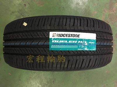 【宏程輪胎】 DUELER H/L D400 255/55-18 109H 失壓續跑胎 普利司通