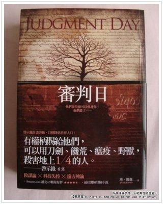 《煙薰書房》審判日 Judgment Day ~ 珍.簡森 / 戚建邦