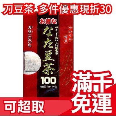 ❤現貨❤日本 刀豆茶 超值量販包 3g×50包 小朋友也可喝 飲茶首選 送禮 不含咖啡因 冬日暖暖❤JP