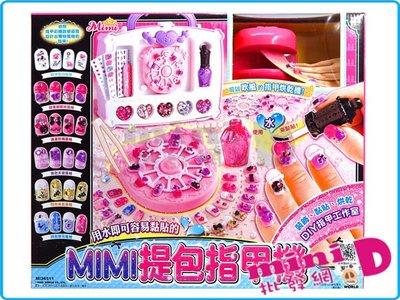 MIMI提包指甲機 玩具 提包 指甲 美甲 造型 扮家家酒 孩童 禮物 玩具批發【miniD】[7036999007]