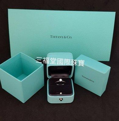 《三福堂國際珠寶名品1273》Tiffany Setting經典六爪鑽戒(0.32CT) VVS1 3EX
