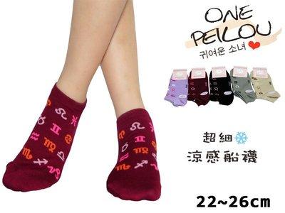 超細涼感船襪-十二星座款~短襪/船型襪