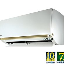 【南霸天電器型錄】賣價請發問Panasonic國際牌 約6坪 CS-LJ36BA2/CU-LJ36BCA2 變頻冷專冷氣
