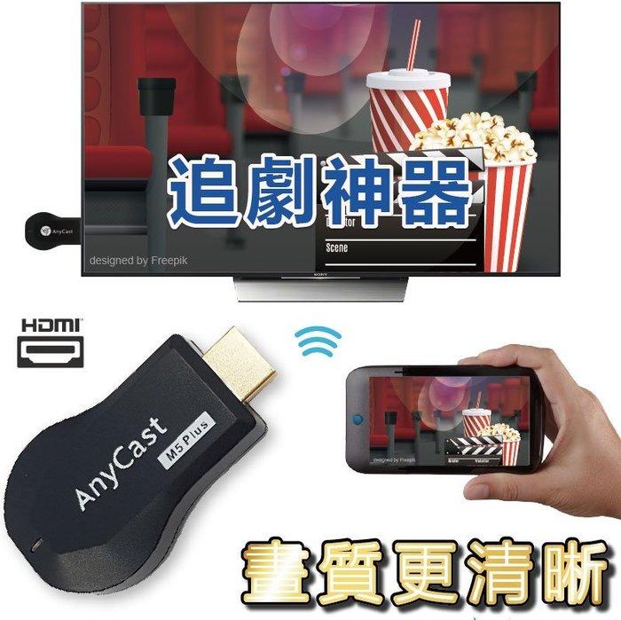 【免切換】AnyCast M5 手機電視棒 HDMI無線影音傳輸線 iOS/Android iPhone【A11706】