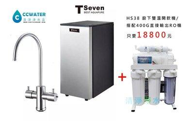 刷卡價【清淨淨水店】T-Seven HS38 廚下雙溫開飲機/搭400G生飲RO機 -18800元。