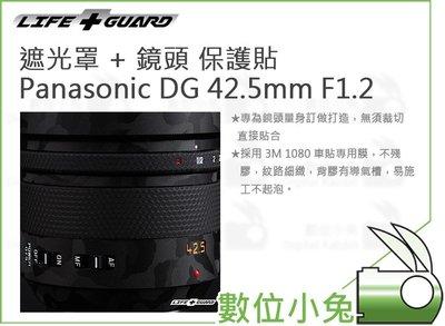 數位小兔【LIFE+GUARD Panasonic DG 42.5mm F1.2 遮光罩 + 鏡頭 保護貼】一般款 貼膜 台北市