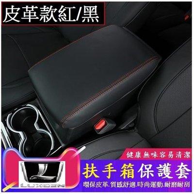 Luxgen 納智捷 扶手箱皮套 中央扶手箱垫 保護套U6 U7