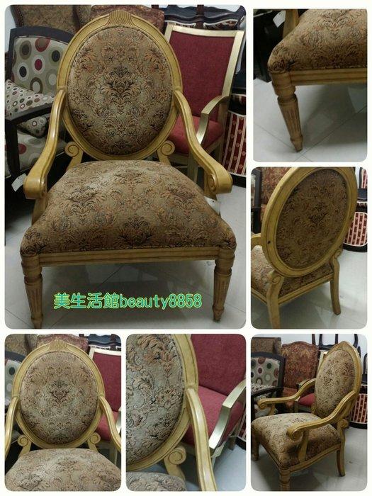 美生活館-- 全新 古典 凱撒 雕刻刷舊土黃主人椅/玄關椅 沙發單椅 新娘室休息椅 書椅 婚宴會館 結婚拍照 居家自用