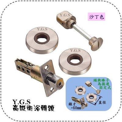 Y.G.S~鎖系列~Y.G.S高級衛浴轉鎖 (含稅)