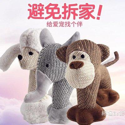 寵物玩具狗狗貓咪亞麻發聲陪伴玩具泰迪貴...