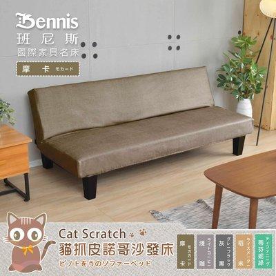 【班尼斯國際名床】~【貓抓皮諾哥沙發床】多人座優質沙發床