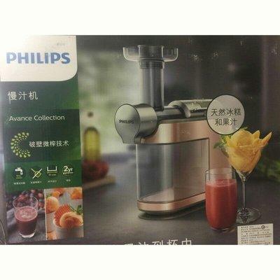 【下殺限量2台】飛利浦 蔬果鮮磨機-HR1932 可製作水果冰沙﹒快速清洗
