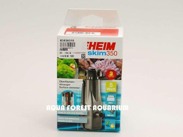 ◎ 水族之森 ◎ 德國 EHEIM skim 350 油膜理器  新品上架 現貨熱賣中~~~