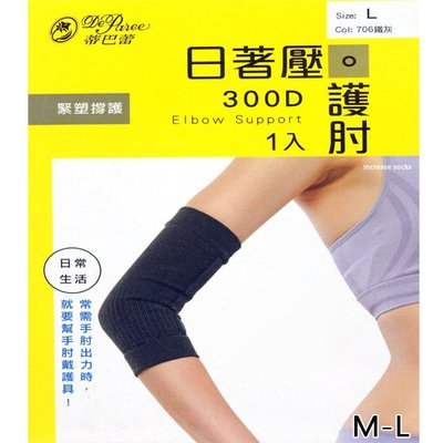 蒂巴蕾  護肘 300D 日著壓護肘 緊塑撐護 1入 台灣製 De Paree 蒂巴蕾