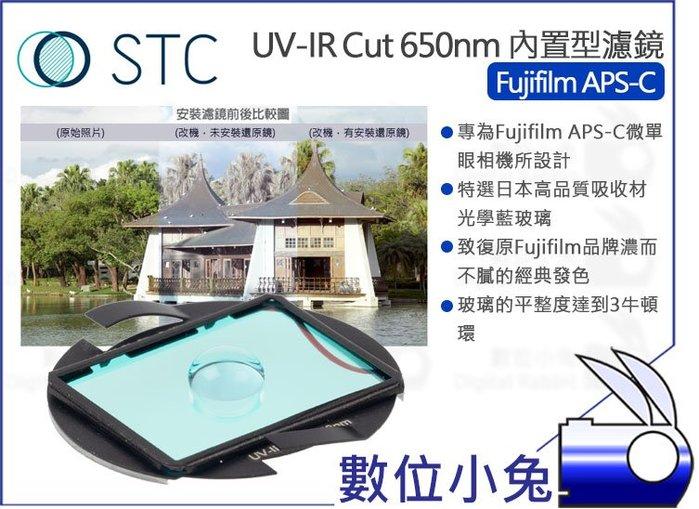 數位小兔【STC UV-IR Cut 650nm 內置型濾鏡 Fujifilm APS-C】雙面奈米防汙  防潑水 抗油