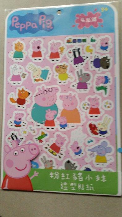 粉紅豬小妹 造型貼紙