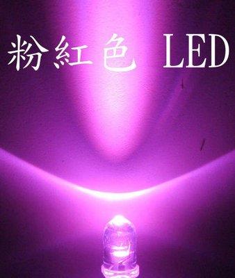 光展 3mm 5mm 散光.聚光 粉紅光 LED 發光 二極體 超炫改裝顏色 超高亮度粉紅光 出清單顆1.9元