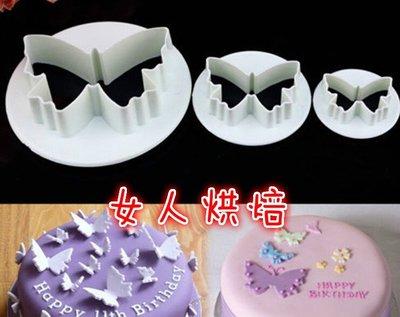 女人烘焙 蝴蝶切模3pcs 蝴蝶模 翻糖工具 翻糖模 切模 壓花模 皂模 黏土 巧克力模 餅乾模 翻糖花模 水果切