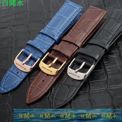 手錶配件 錶帶 手錶帶寶珀/寶鉑 優質牛皮手表帶 不銹鋼針扣 男女士通用黑棕藍紅白色20--白开水