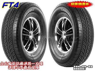 【 桃園 小李輪胎 】 南港 輪胎 NANKAN FT4 235-75-15 休旅車 SUV 全規格 特價 歡迎詢價