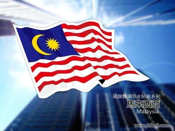 【國旗貼紙專賣店】馬來西亞國旗飄揚貼紙/汽車/機車/抗UV/防水/3C產品/Malaysia/各國都有賣
