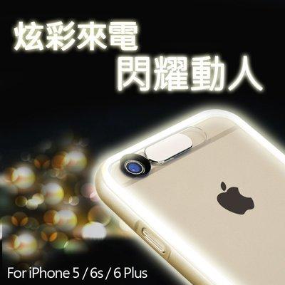 極致冷光 手機殼邊框 LED發光源 iPhone 6s / Plus iPhone5 5S保護殼 手機殼 發光殼