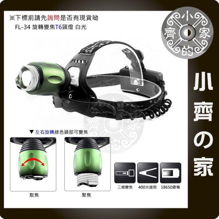 T6超強光 多功能頭燈 直充式 旋轉變焦 手電筒 登山 夜遊 露營 工作 釣魚 居家安全 FL-34 小齊的家
