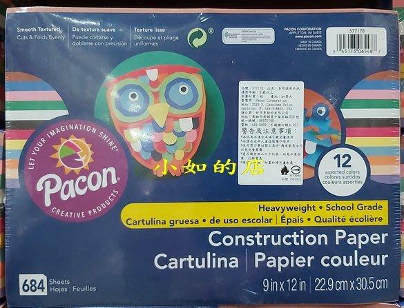【小如的店】COSTCO好市多代購~加拿大進口 PACON 多用途彩色紙/美工紙/美工彩色紙(每組684張/共12色)