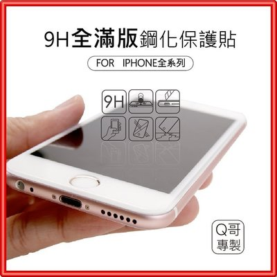 iPhoneX/XS 滿版 鋼化玻璃貼 玻璃保護貼 iXR iPhone8 iPhone7 i6s 保護貼 A19