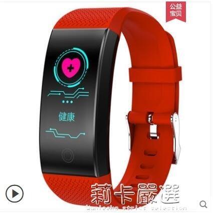 智能手環男測防水彩屏運動手錶女小米VIVO計步器華為OPPOQM