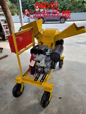 560型新款雙進斗→木材粉碎機,粉碎樹枝樹葉木頭竹子,產量高→汽油引擎24馬