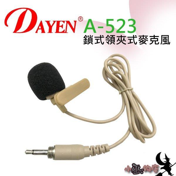 「小巫的店」實體店面*(A-523)Dayen鎖式領夾式麥克風‥高感度音頭,音質好、感度佳、穩定性高