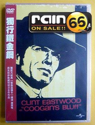 ⊕Rain65⊕正版DVD【獨行鐵金鋼/Coogan's Bluff】-緊急追捕令-克林伊斯威特-全新未拆(直購價)