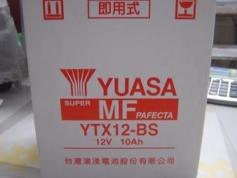 [新莊實體店面] ~ YUASA 湯淺電池 YTX12-BS (GTX12-BS)