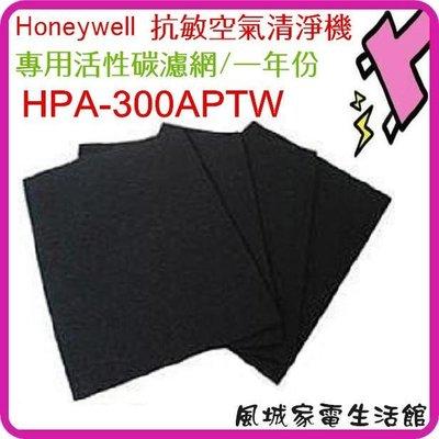 10+2片優惠組~適用 Honeywell HPA-300APTW 抗敏空氣清淨機活性碳濾網 HPA300APTW
