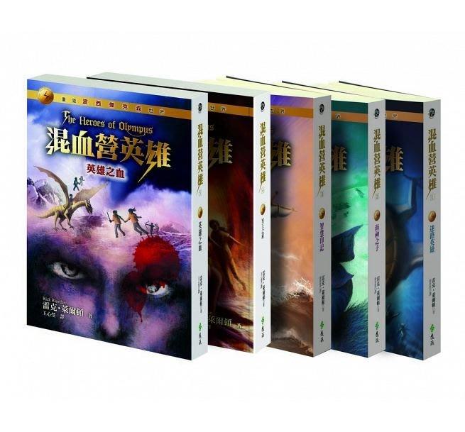 『大衛』遠流  小說  混血營英雄1-5:英雄之血等五書 套書下標處