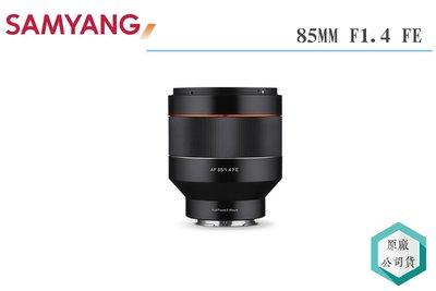 《視冠高雄》SAMYANG 三陽 85mm F1.4 FE FOR Sony 相機 單眼 防滴防塵 大光圈 a7 公司貨