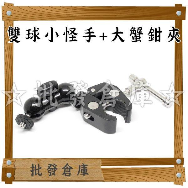 【批發倉庫】多功能延伸支架/雙球小怪手/延伸手臂/雙頭1/4吋螺絲支架+大號蟹鉗夾 蟹型鉗 固定夾 單眼相機/攝影配件