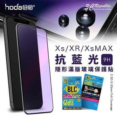 HODA iPhone X Xs XR Xs MAX 抗藍光 2.5D 高清透 9H 鋼化 疏油疏水 玻璃貼 保護貼