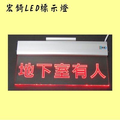 LED燈 壓克力標示牌 作業中 警示燈 閃爍 公共安全標語 吊桶運轉中  警示標語 高雄標示牌