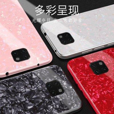 HUAWEI mate20 Pro 手機殼 防摔 華為 mate20 保護套 鋼化玻璃背蓋 全包 矽膠軟邊 貝殼紋