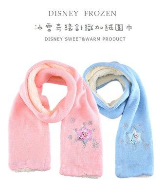 FuNFang_冰雪奇緣針織加絨圍巾 兒童圍巾