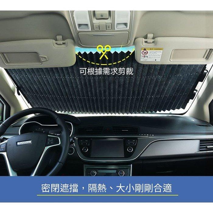 (現貨) 熱銷款 汽車遮陽擋自動伸縮防曬隔熱遮陽簾車用前擋風玻璃遮光板車內窗簾 保護儀錶板跟皮革