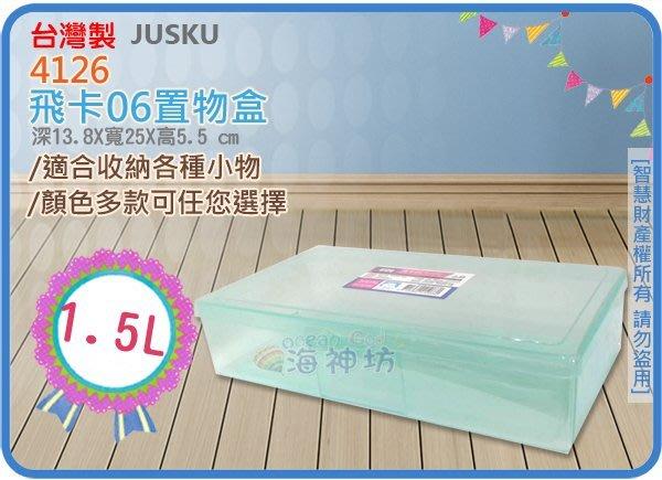 =海神坊=台灣製 4126 飛卡06置物盒 1格收納盒 零件盒 文具盒 小物盒 整理盒 1.5L 36入1750元免運