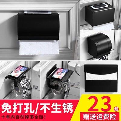 紙巾盒衛生間紙巾盒黑色廁紙架廁所擦手防水免打孔式創意卷拉抽紙筒壁掛抽紙盒