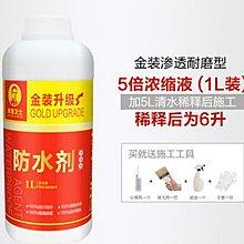 預售款-LKXD-滲透型納米防水劑膠衛生間瓷磚防水塗料外牆樓頂屋頂補漏材料堵王
