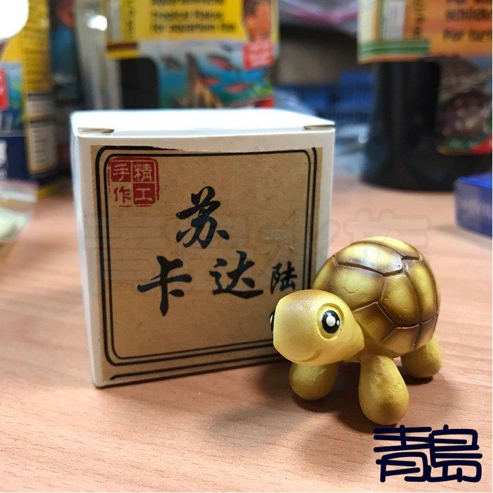 八月缺Y。。。青島水族。。。B048手工原創 仿真陸龜模型 3D擬真模型 陸龜公仔==Q版/蘇卡達